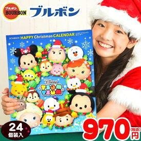 ブルボン ハッピークリスマスカレンダー クリスマス ディズニーツムツム{クリスマス菓子} {ディズニー ツムツム 楽しい カレンダー お菓子 チョコ キャンディ 飴 クッキー} [20K16]