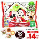 ブルボン チョコ&ホワイトビスケット FS (ミッキー&フレンズ 200g(約20個装入){クリスマス菓子 ビスケット クッキー…