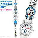 キャラクターウォッチ ドラえもん I'm Doraemon 白 SR-V18 1800円(税抜) {ドラエモン どらえもん 腕時計 子供用 キッ…