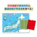 MAPとまなぶ下敷 日本地図 B5 【共栄プラスチック】 260円(税抜) {下敷き 日本 地図 小学生 硬質 入学 下じき したじ…