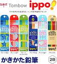 ¥600(税抜) トンボ ippo かきかた鉛筆 六角軸 12本入 【2B】 【新入学 文具 文房具】 {入学準備 新学期}{鉛筆 新入学…