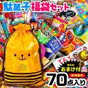 【賞味期限2021年2月28日】【送料無料】 駄菓子 詰め合わせ セット 70点{スナック グミ うまい棒 チョコ 問屋 おやつ…