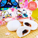 ハローキティ 桜餅風味マシュマロ 145g(約12個装入 {キティ マシュマロ さくらもち} {ひな祭り ひなまつり 雛祭り お…