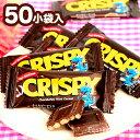 クリスピークリス チョコレート 50小袋入{チョコレート チョコ 大量 お菓子 子供会 景品}[17J31]{駄菓子 問屋}