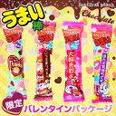 ハッピーバレンタイン うまい棒 チョコ 30入 袋入 {子供会 景品 お祭り くじ引き 縁日 お菓子 チョコ うまいぼう 義理…