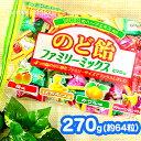 ¥350(税抜) 扇雀飴本舗 のど飴ファミリーミックス 270g(約64粒入) 【駄菓子】 {子供会 景品 お祭り くじ引き 縁日 の…