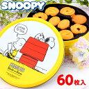 スヌーピー バタークッキー缶 750円(税抜) {クッキー缶 人気 おすすめ} {子供会 景品 ...