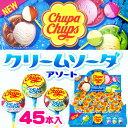 チュッパチャプス クリームソーダアソート 45入 箱売 {CHUPACHUPS チュッパチャップス ホワイトデー キャンディー キ…