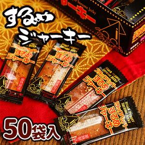 するめジャーキー ミニ 50入{子供会 景品 お祭り 縁日}[16/0926]{駄菓子 問屋}