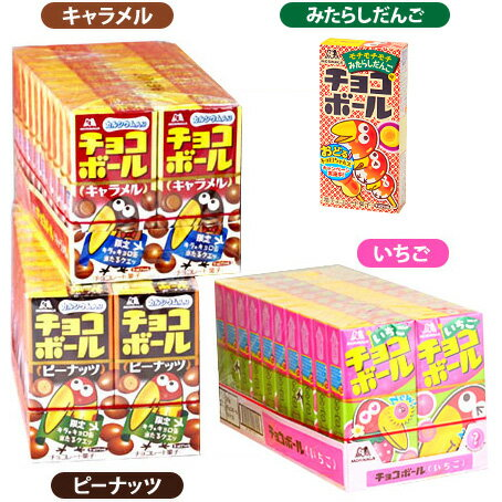 ★¥1470森永チョコボール20入★【チョコレート】【駄菓子】[12/1006]【RCP】