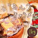1kg ミルクキャラメル 約159個入 【駄菓子】 {子供会 景品 お祭り くじ引き 縁日}[16/1114]