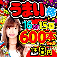 16 or 15種 計 600本 ...