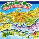 ゲーム&パズル日本地図 パズル 地勢図47ピース+行政図47ピース 32%OFF![11/0216]【知的玩具】{子供会 景品 お祭り くじ引き 縁日}