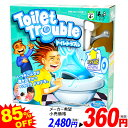 トイレトラブル C04471400{特価玩具 パーティーゲーム ファミリーゲーム アクションゲーム} {おもちゃ オモチャ 玩具…