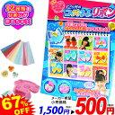 ガールズピースコレクション 12ヶ月のコーディネートリボン 1500円(税抜){ハピネット オモチャ おもちゃ リボン ギフ…