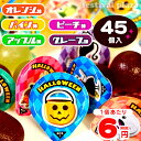 ハロウィン ハロウィンフルーツゼリー 45個入 【ハロウィン お菓子 キャンディ 駄菓子】 {ハロウィーン 菓子 イ…