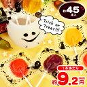 ハロウィン ★袋売★ハロウィン棒つきキャンディー 310g(約45本入) 【ハロウィン お菓子 キャンディ 駄菓子】…