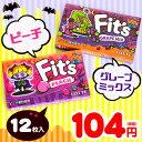 ハロウィン ロッテ Fit's (フィッツ) 12枚入 【ハロウィン お菓子 キャンディ 駄菓子】 {ハロウィーン 菓子 イ…