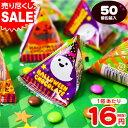 チョコテトラ 50個装入 {ハロウィン ハロウィーン お菓子 キャンディ イベント 販促 業務用 特価 大量 小袋 個包装 配…