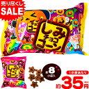 しみチョココーン ハロウイン 160g(約8小袋入) {ハロウィン ハロウィーン お菓子 業務用 詰め合わせ 大量 まとめ買い …