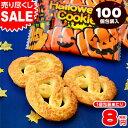 ハロウィンクッキー 100個装入 {ハロウィン ハロウィーン お菓子 キャンディ イベント 販促 業務用 特価 大量 小袋 個…