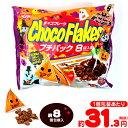 チョコフレーク プチパック ハロウィンパッケージ 96g(約8個装入) {ハロウィン ハロウィーン お菓子 業務用 詰め合わ…