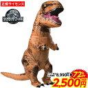 訳あり{在庫処分 SALE品 不良返品不可} T-REX インフレイタブル 恐竜{コスチューム sale 仮装 キャラクター ジュラシ…