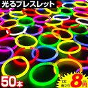50本セット ルミカ 光る ブレスレット(単色 全10色)【サイリウムライト】{ルミカライト 光るブレスレット サイリュー…