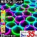 ルミカ ブレスレット 3本入(3色)×25パック【光るおもちゃ】(太さ6mm×長さ200mm)ルミカライト 光るブレスレット{サイ…