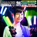 ルミカ ルミエース2 Ω -オメガ- (LUMICA LUMIACE 2 Ω) カラーチェンジ24色・カラーリザーブ(電池LED)【ルミカライト…