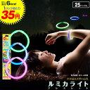 【エントリーでP5倍】ルミカ ブレスレット 3本入(3色)×25パック【光るおもちゃ】(太さ6mm×長さ200mm)ルミカライト …