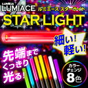 {あす楽 配送区分G}バラ売 ルミカ ルミエース スターライト (LUMICA LUMIACE STARLIGHT) カラーチェンジ8色(電池LED){エレクト...