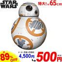 スターウォーズ ロッキング BB-8 バラ売 ※不良返品不可 {キャラクター starwars 限定 おきあがりこぼし} {景品 人気 …