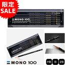 【エントリーでP5倍】トンボ 鉛筆 モノ 100 MONO-100 1680円(税抜) HB/B/2B{鉛筆 えんぴつ 12本 ダース}{文具 子供 入…
