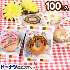 プチドーナッツビスケット 100入[14/0512]{子供会 景品 お祭り 縁日 駄菓子 問屋}