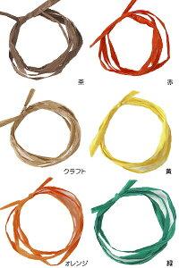 ペーパーラフィア(レギュラータイプ)全3色 (1巻) [包装資材 ラッピング 袋 おしゃれ かわいい リボン 紐][13/1210]{子供会 景品 お祭り くじ引き 縁日}{PR-BR PR-RE PR-KF PR-YE PR-OR PR-GR }