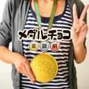 バラ売 メダル箱入 チョコ 全3種(1箱につきチョコ20粒入り){チョコレート チョコ 大量 お菓子 子供会 景品 メダル 金 …