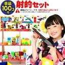 おもちゃ100個付フェスティバルプラザの射的あそび DX100【射的セット】{射的 しゃてき 的当て}[18F06]{子供会 お祭り…