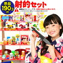 おもちゃ100個+おかし90個付フェスティバルプラザの射的あそび EX190【射的セット】{射的 しゃてき 的当て}[18F06]{…