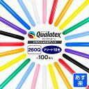 Qualatex Balloon 260Qトラディショナルアソート 約100入{マジックバルーン ペンシルバルーン ツイストバルーン バル…