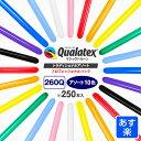 【エントリーでP5倍】Qualatex Balloon 260Q トラディショナルアソート【プロフェッショナルパック】約250入{風船 マ…