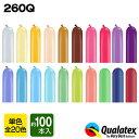 Qualatex Balloon 260Qファッションカラー(単色)約100入 全17色{マジックバルーン ペンシルバルーン ツイストバルーン…