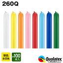 Qualatex Balloon 260Q スタンダードカラー(単色)約100入 全8色{マジックバルーン ペンシルバルーン ツイストバルーン…