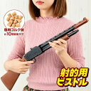 単品 射的用ピストル(コルクガン) 射的銃【コルク銃】{プレゼント 子ども会 子ども 射的 祭り お祭り 屋台 問屋 子…