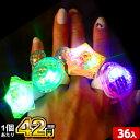 【光るおもちゃ 光る おもちゃ】光る ダイヤ ゆびわ 36入220{指輪 光る指輪 縁日 お祭り コンサート ライブ 子供}【不…