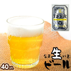 箱売 なまいきビール 40入 [15/0617]{子供会 景品 お祭り 縁日 駄菓子 問屋}