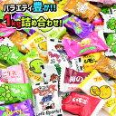 マルエミックス 1kg(約240個装入{子供会 景品 お祭り 縁日 お菓子 飴 あめ アメ キャンディ フルーツ のど飴 ミックス…