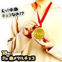 2160円(税抜) 21g 金メダルチョコ 18個入{チョコレート チョコ 大量 お菓子 子供会 景品 メダル 金メダル 贈呈 ご褒美…
