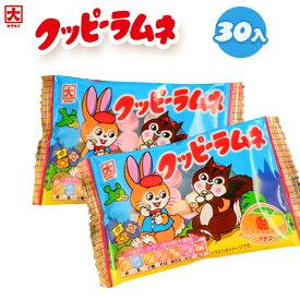 ¥600(税抜) クッピーラムネ 30入{子供会 景品 お祭り 縁日 駄菓子 問屋}