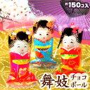 {12日09:59までP5倍}袋入 舞妓姿のチョコレートボール(京都屋) 500g(約150個入){チョコレート チョコ 大量 お菓子 子…